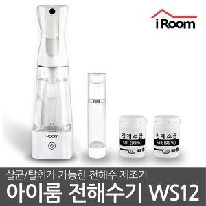 아이룸 전해수기 WS12 살균소독 탈취 손소독 분무기