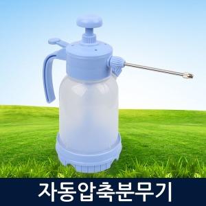 자동 압축 분무기/스프레이 통 분사기 물뿌리개 원예