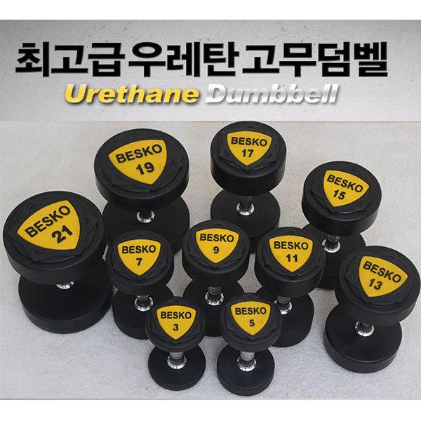 최고급 TPU 우레탄 헬스아령/우레탄덤벨 50kg 1개