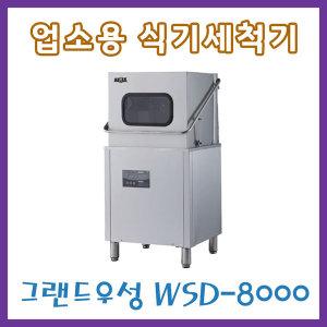 그랜드우성 식기세척기 우성 업소용식기세척기