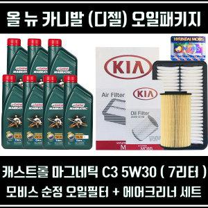 올뉴 카니발 디젤/캐스트롤 마그네틱 5W30 7L 2F100/A