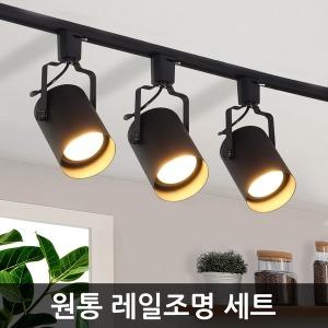 원통 레일조명세트 1m 3등 4등 LED레일등 카페조명