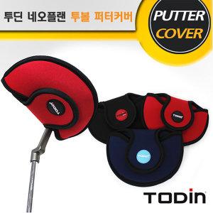 투딘 네오플랜 투볼 퍼터커버/골프용품/클럽 헤드커버
