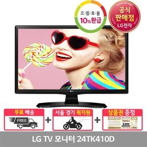LG전자 24인치 HD TV모니터 24TK410D 소형TV / LGTV