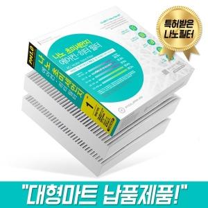 PM1.0 나노 초미세먼지 차량용 에어컨필터 2개 1세트