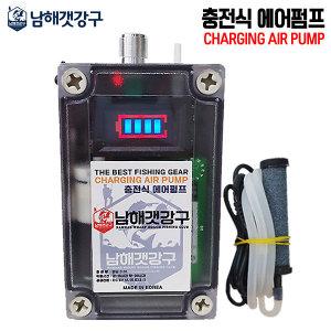 남해갯강구 충전식에어펌프 기포기 충전식기포기 낚시