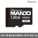 단독구매 절대불가 오토비 블랙박스 128GB 변경