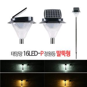태양광 16LED-P 정원등(말뚝형)/화단등/마당 야외조명