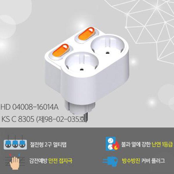 멀티탭 회전절전형 2구 스위치 절전 멀티탭