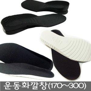 3D운동화깔창(170-300까지)신발깔창 아동 남자 여자