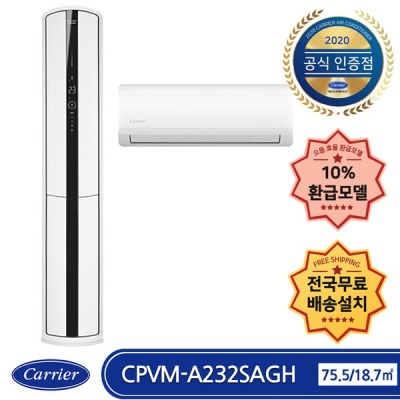 [캐리어] CPVM-A232SAGH 전국무료배송/기본설치비포함 환급모델
