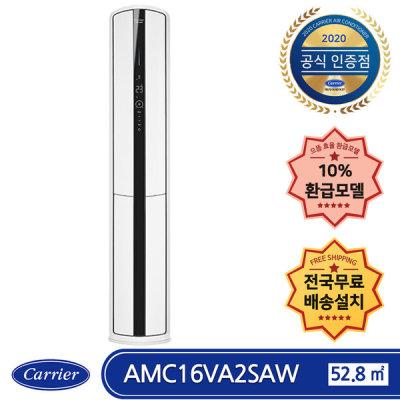 [캐리어] AMC16VA2SAW 전국무료배송/기본설치비포함
