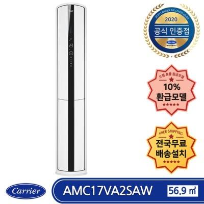 [캐리어] AMC17VA2SAW 전국무료배송/기본설치비포함 환급모델