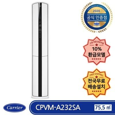 [캐리어] CPVM-A232SA 전국무료배송/기본설치비포함 환급모델