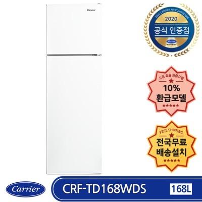 [캐리어] 1등급 슬림형냉장고 168L 화이트 CRFT-D168WD 환급모델