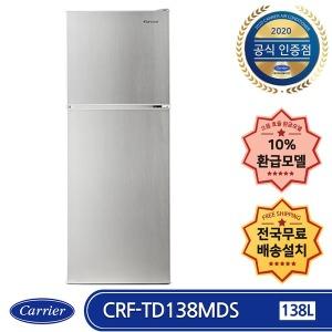 1등급 슬림형냉장고 138L CRF-TD138MDE 10%환급모델