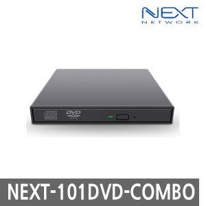 NEXT-101DVD-COMBO USB2.0 외장형 CD롬 CD D