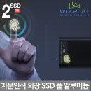 외장SSD  S2Bio 지문인식  보안 포터블 SSD 2TB