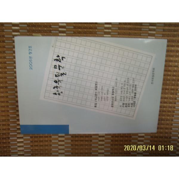 헌책/ 한국육필문학회 / 한국육필문학 2005년 창간호 -꼭설명란참조