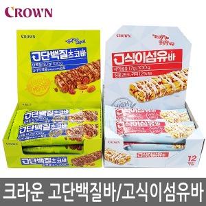 푸른농장/크라운/고단백질 초코바32gx12개/식이섬유바