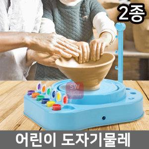 어린이 도자기 물레 장난감 도예 공예 도자기만들기