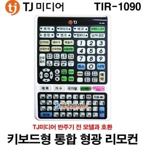 TJ미디어 TIR-1090 업소용 키보드형 통합 형광리모컨