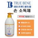 살균소독제 1+1손소독제TBN500 식약처허가특가당일출고