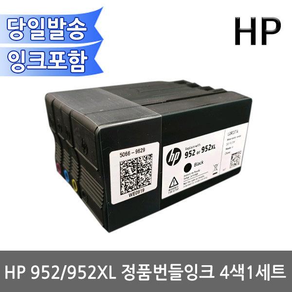 HP 952 정품잉크 4색SET 셋업해제바로사용가능/952XL