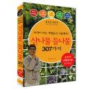 약이되는 산나물 보약이 되는 들나물 김오곤원장의 약이되는음식보약 산나물들나물 307가지