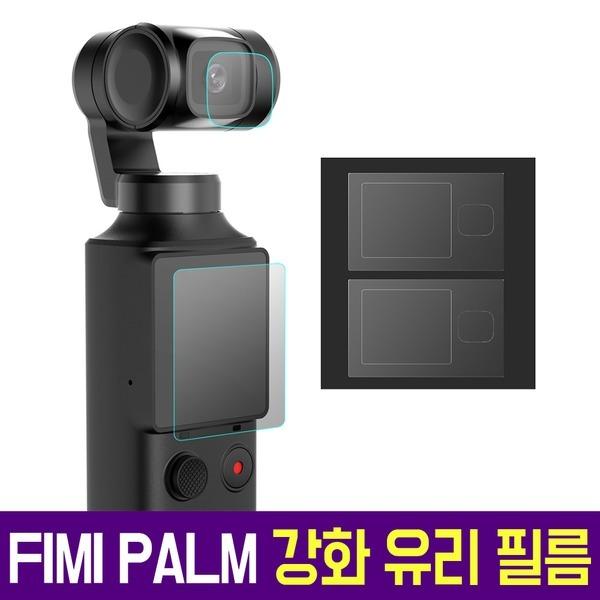 FIMI PALM 샤오미 피미 팜 액정 렌즈 보호 필름 2세트