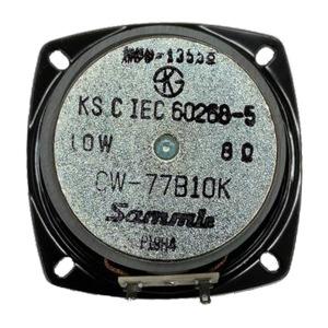 CW-77B10K / 3인치 10W / 풀레인지 스피커/삼미스피커