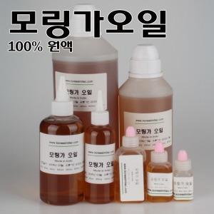 모링가오일 100ml 화장품 비누 만들기 재료 diy