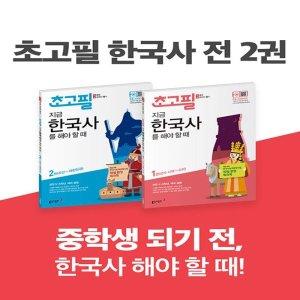 사은품+ 동아출판 초고필 한국사 1~2권 세트 (전2권)