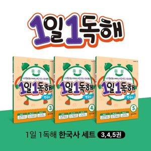 사은품+ 메가스터디 초등 독해 1일 1독해 한국사 3~5권 세트 (전3권)
