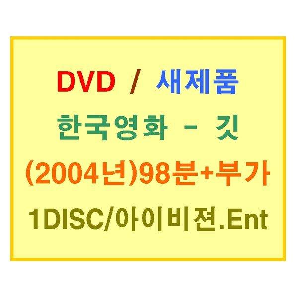 DVD 송일곤 장현성 이소연 한국영화 깃 1disc/홍보용