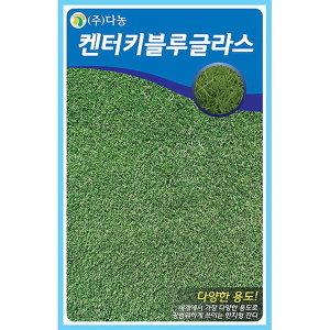 씨앗 켄터키블루그라스잔디씨앗(1kg)
