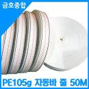 화물차용품 PE 105g 자동바줄 너비50mm 길이50M