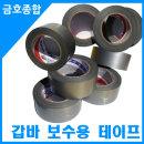 화물차용품 갑바 천막 보수 강력 테이프