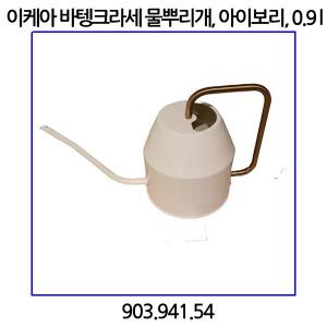 이케아 바텡크라세 물뿌리개 아이보리 골드 0.9 l