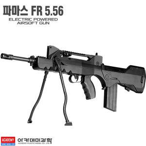전동건 파마스 FR 5.56 비비탄총 장난감총 BB탄