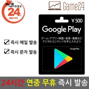 일본 구글플레이 스토어 기프트카드 500엔