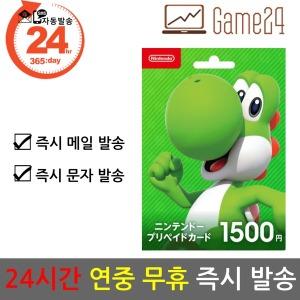 일본 닌텐도스위치 ESHOP 기프트 선불카드 1500엔