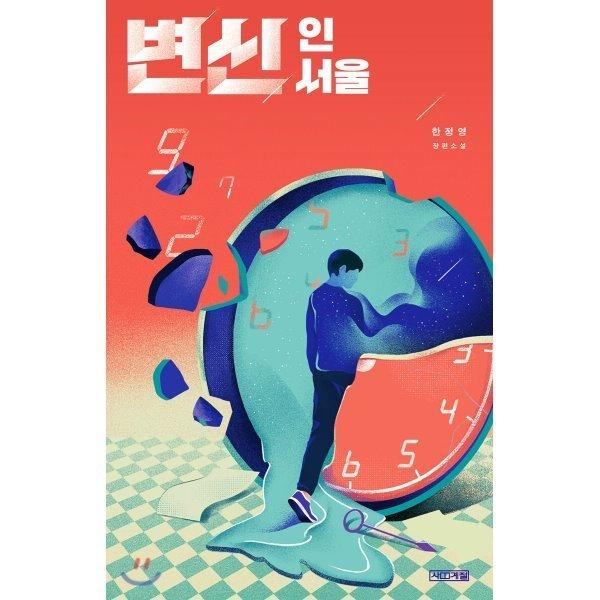 변신 인 서울  한정영