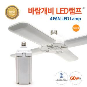 LED램프 바람개비 60W_4등전구색(일자등십자등 대체용)