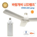 LED램프 바람개비 45W_3등전구색(일자등십자등 대체용)