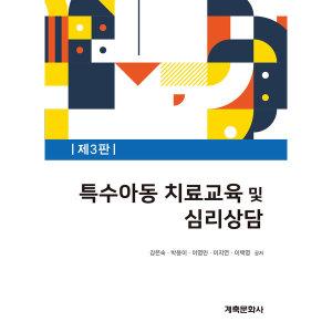 특수아동치료교육 및 심리상담  3판   계축문화사   강은숙 외 4인