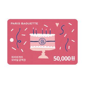 ebay  봄시즌  파리바게뜨 모바일 금액권 5만원권