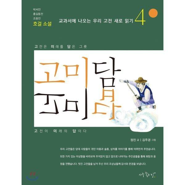 고미담 고미답 : 호걸 소설 : 박씨전  홍길동전  조웅전  정진