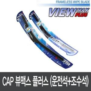 캐프 뷰맥스플러스플랫 자동차와이퍼(운전선 +조수석)
