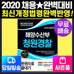 2020 해양수산부(해수부) 청원경찰 한권으로끝내기  최신판
